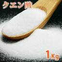 Citric acid 1 Kg
