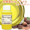 Unrefined jojoba oil 50 ml jojoba wax jojoba