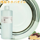 Oil_jojoba_clear500