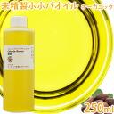 Organic unrefined jojoba oil [Golden] 250 ml jojoba