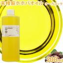 Organic unrefined jojoba oil 500 ml jojoba