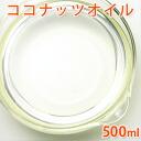 Refined coconut oil 500 ml coconut oil
