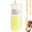 Choose from with optional oil ♪ Cafe-de-savon original マカダミアリッチ SOAP oil mix handmade soap recipe with