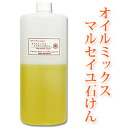 Reliable ♪ cafe ド サボンオリジナルマルセイユ soap oil mixture handicraft soap recipe is with it in beginners