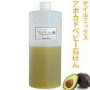 ♪ cafe ド サボンオリジナルオーガニックアボカドベビー soap oil mixture handicraft soap recipe with the shea butter is with it