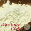 50 g of butter milk powder