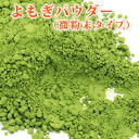 Only as for one kind of one, the manager birthday ★※ sale product is 100 g of mugwort powder [fine powder type]