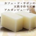 Café de savon natural hand made soaps argan beauty