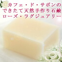 Scented handmade of Café de savon fresh handmade natural SOAP rose luxury ローズアター SOAP nonchemical and additive-free and cold process