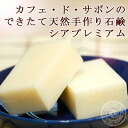 Café de savon fresh natural hand made SOAP シアプレミアム hand-made SOAP and nonchemical and additive-free and cold process
