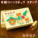 Hand carved ハンコチック stamp katakana