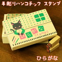 Hand carved ハンコチック stamp Hiragana