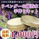 Mixing perfume Kit Lavender d5
