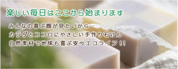 手作り石鹸のお店 Cafe de Savon -カフェ・ド・サボン-