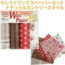 セレクトワックス paper set natural country style