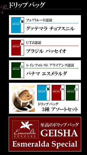 ドリップコーヒーバッグ