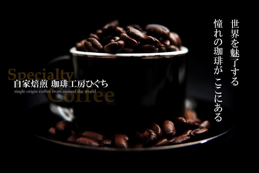 「世界を魅了する珈琲を、お客様のもとへ」 自家焙煎 珈琲工房ひぐちの使命