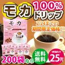 Drip coffee Mocha 100% (10 g x 100 bags) × 2 box fs3gm