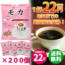 Drip coffee Mocha 100% (10 g x 100 bags) × 2 box fs3gm