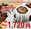 100 cups of TOKO-TON feelings darkness blends