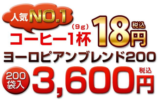コーヒー1杯18円(税込)ヨーロピアンブレンド200