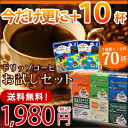 All drip coffee sampler set is the first limited edition ★ drip coffee sampler set ☆ majority testimonials!