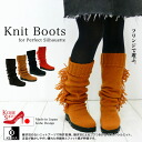 Seamless knit beautiful charm... seamlessly I knit fringe cute! long boots Kobe shoes manufacturer direct! Women's shoe store (25.0)