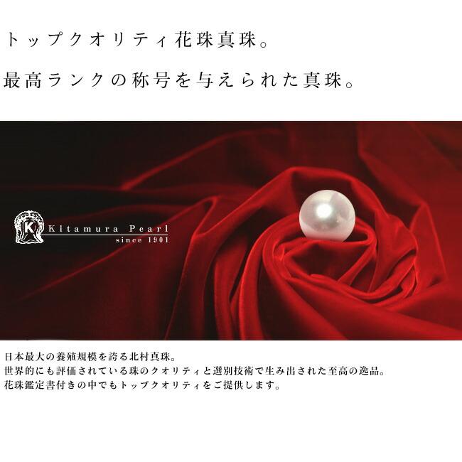 【神戸発・真珠】価値ある深い輝き〜先端デザインから最高級真珠まで〜