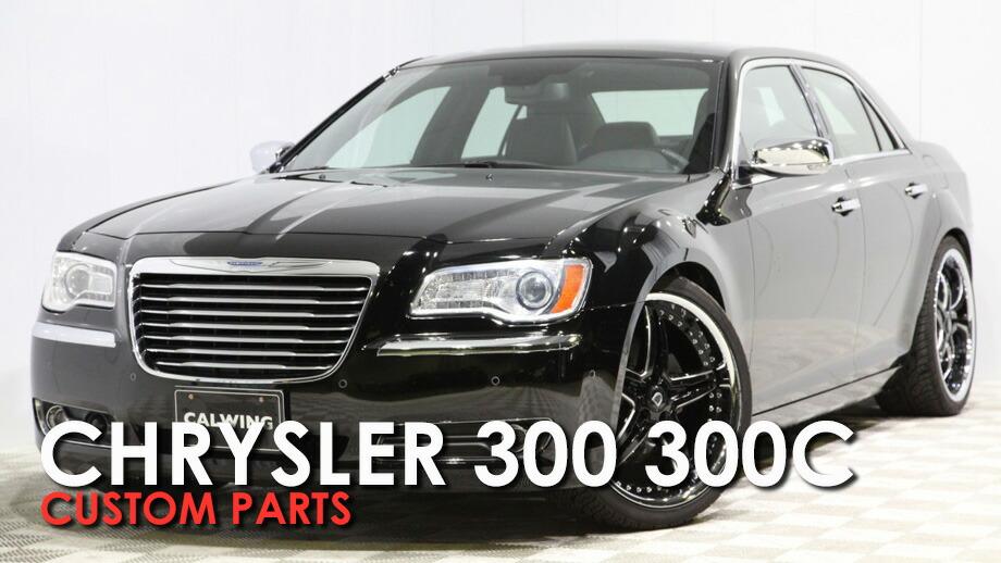 クライスラー 300 300C