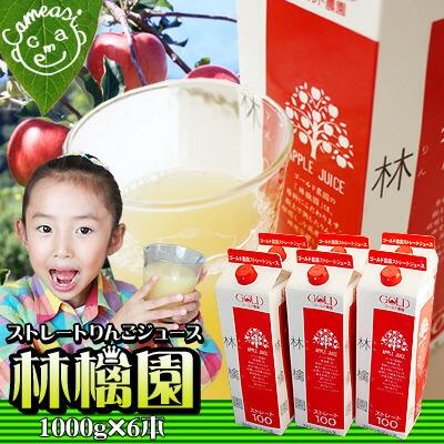 ゴールド農園 青森県産りんご果汁100%ストレートりんごジュース 6本パック 2箱以上で送料無料! :