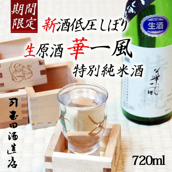 華一風 特別純米酒 新酒低圧しぼり生酒 720ml
