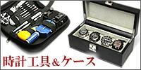 腕時計工具ケース一覧へ