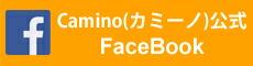 カミーノ公式Facebookページ