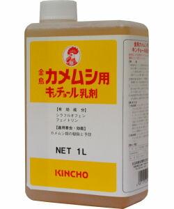 カメムシ用キンチョール乳剤