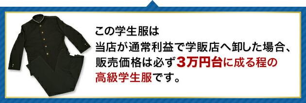 通常、3万円台になる高級学生服