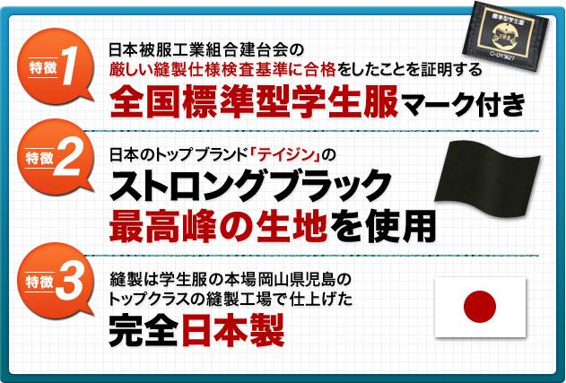 テイジンストロングブラック 完全日本製