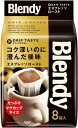 Though AGF Bullen Dido lip pack body is deep, the roast person of 12 bags of clear aftertaste espresso roasts (*8 bag of 7 g) case [Blendy regular coffee こーひー drip coffee coffee beans is clear; go berserk; a good mug cup size]
