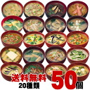 アマノフーズ freeze dried miso 20 50 food set [miso soup set instant miso soup bags]