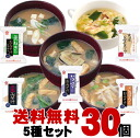 Miso soup taste アマノフーズ freeze-dried mother set 5 of 30 food [instant miso soup and miso soup.