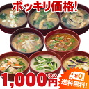 Eight meals of Amano foods freeze dry miso soup trial set [miso soup sets instant miso soup]