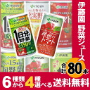 It is tomato] of the vegetables ideal a tomato 80 canned 190 g of Ito En, Ltd. vegetables juice & tea (I can choose 20 Motoiri four kinds) set [enhancement vegetables green vegetable mixture available closely carefully in 15 kinds of season