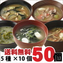 Kirin Kyowa foods Cup of luxury miso soup 5 50 food set [freeze-dried miso soup set.