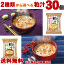 Choose from marusan freeze-dried 粕汁 30 food set [juice set swamp scum crane fermented food Lees use]