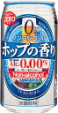 24 canned 350 g of fragrance calorie zero Motoiri [beerlike beverage] of the sun Gaul non-alcohol hop