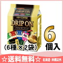 Key coffee drip coffee on variety pack (six kinds of *2 bag) six case [KEYCOFFEE coffee variety]