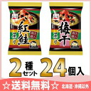 Two kinds of 24 meals of Sono Nagatani adult low dining table tea pickles set [freeze dry boiled rice in tea]