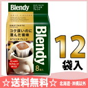 Roast person こーひー drip coffee] of 12 bags of body special blends (*8 bag of 8 g) that AGF Bullen Dido lip pack is deep case [Blendy regular coffee beans