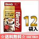 Roast person こーひー drip coffee] of AGF Bullen Dido lip pack sweet fragrance Mocha blend (*8 bag of 8 g) 12 bags case [Blendy regular coffee beans