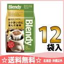 Roast person こーひー drip coffee] of AGF Bullen Dido lip pack refreshing taste Kilimanjaro blend (*8 bag of 8 g) 12 bags case [Blendy regular coffee beans