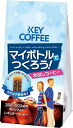 I mend it with key coffee Mai bottle! Getting out 20 g of getting out water coffee *4 bag 12 bags case [water coffee coffee ice coffee iced coffee coffee bag]
